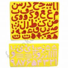 حروف و اعداد فارسی مگنتی